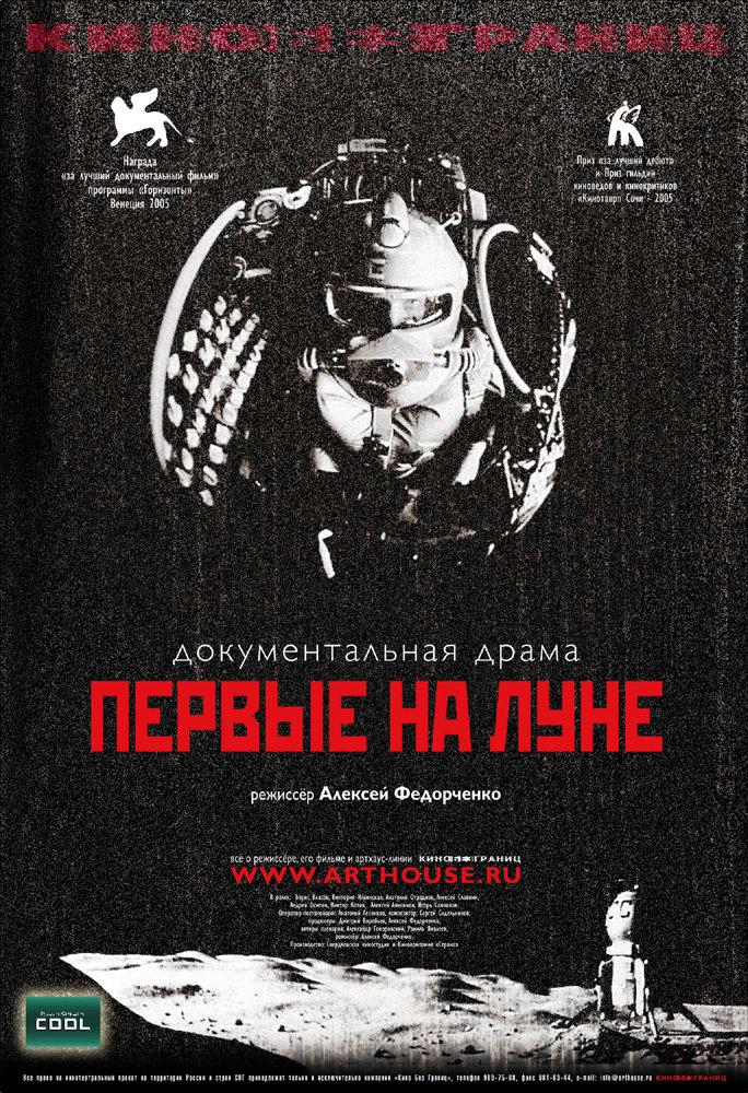 Pervye na Lune movie