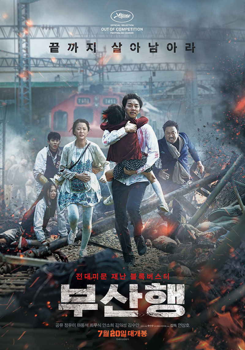 The film poster showing the main characters of the film running through debris in front of a train.