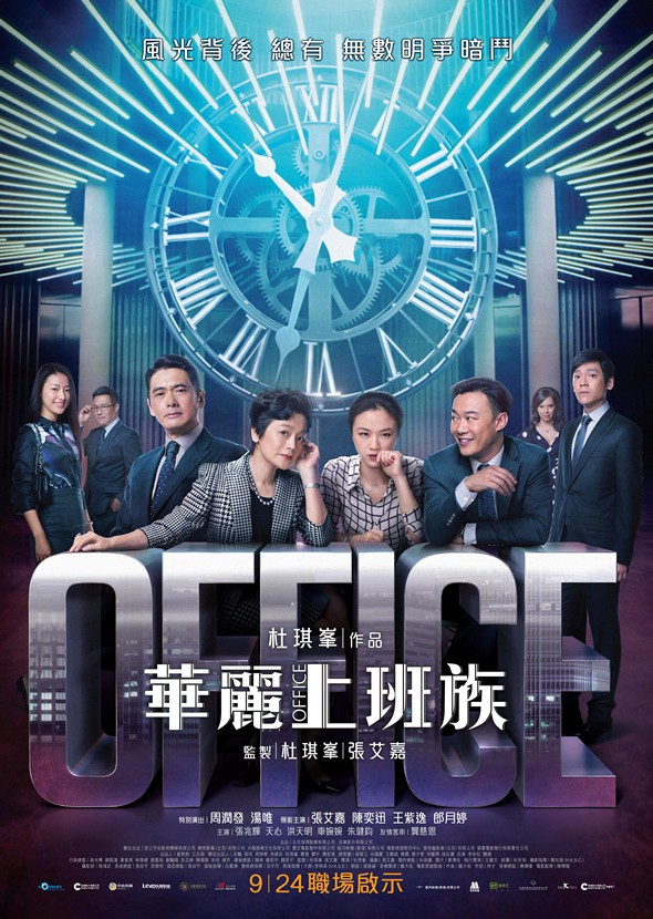 "The film poster showing a group of people in business attire leaning on the word ""office""."