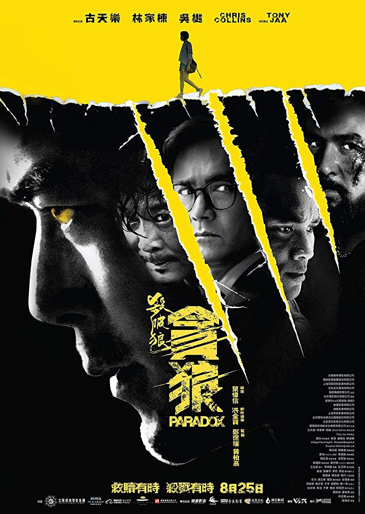 The film poster showing the faces of five men under a yellow background with the silhouette of a girl walking in front of it.