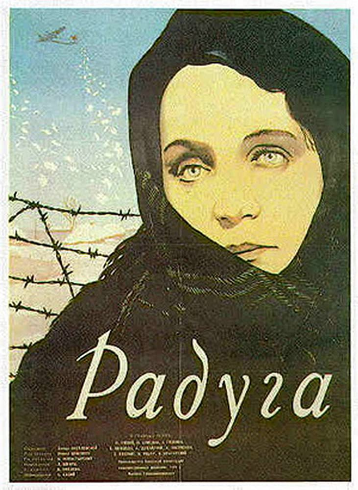 The film poster showing a woman wrapped in a scarf in front of a barbed wire fence.