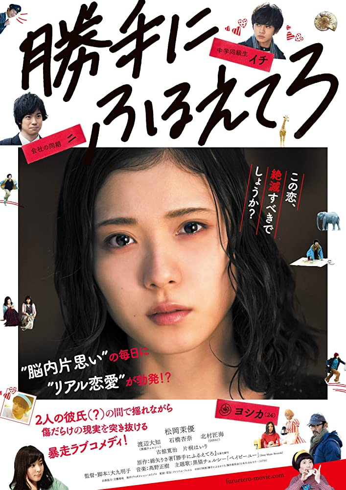 The film poster showing Yoshika (Mayu Matsuoka) surrounded by small cut-outs of the other characters in the film.