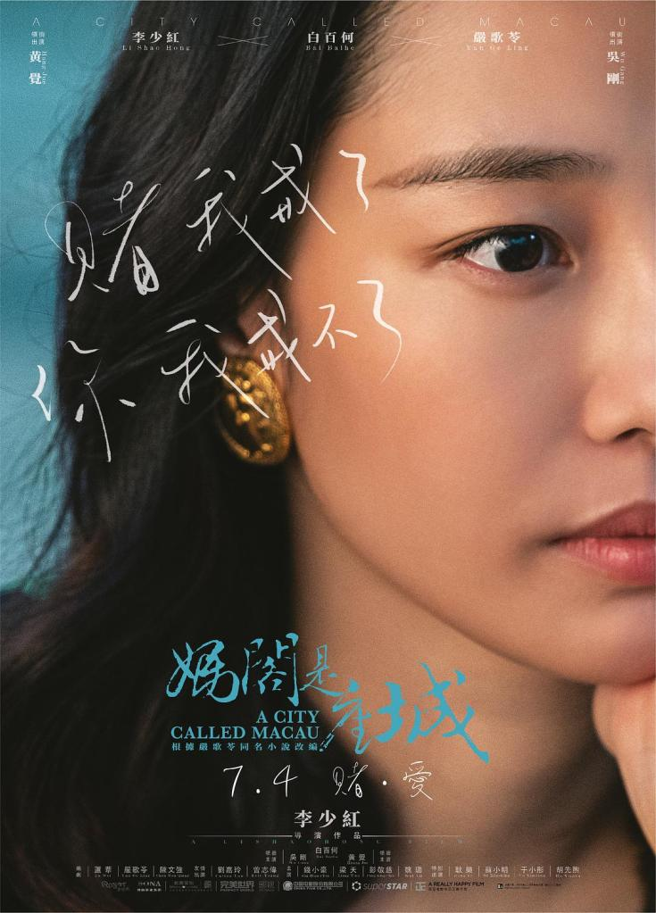 The film poster showing a close-up of Mei Xiaoou (Bai Baihe).