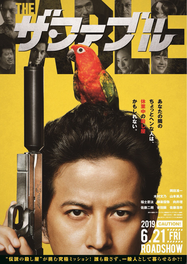 The film poster showing The Fable (Jun'ichi Okada) with his gun in his hand and his parrot on his head.