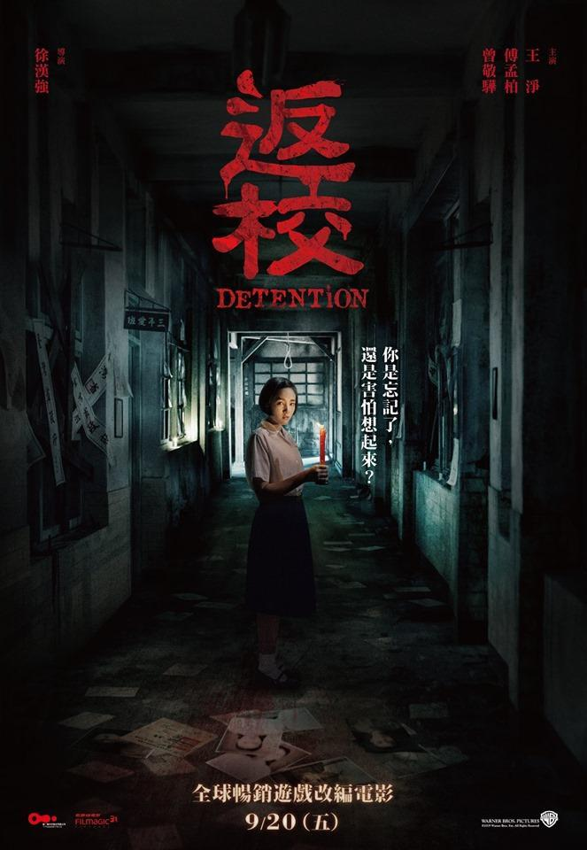 The film poster showing Fang (Gingle Wang) holding a candle in a dark school hallway littered with paper.