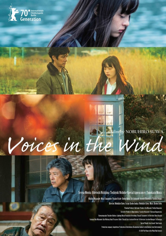 The film poster shwoing five stills from the film, all featuring Haru (Serena Motola). The one in the center shows a phone booth in the middle of a garden.