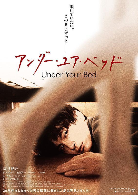 The film poster showing Mitsui (Kengo Kôra) lying under Chihiro's (Kanako Nishikawa) bed, watching her legs walk past.