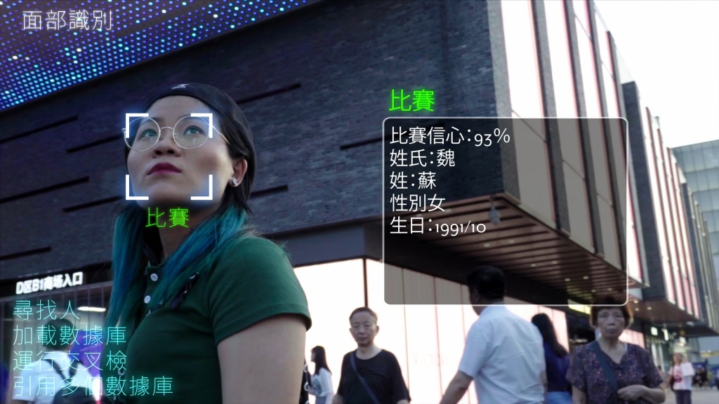A Chinese woman on the street. There is an overlay over the image as if her face was being tracked and information, written in Chinese, can be seen on the screen.