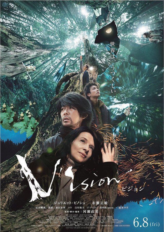 The film poster showing Jeanne (Juliette Binoche), Satoshi (Masatoshi Nagase) and Rin (Takanori Iwata) as cutouts along a tree trunk photographed from below.