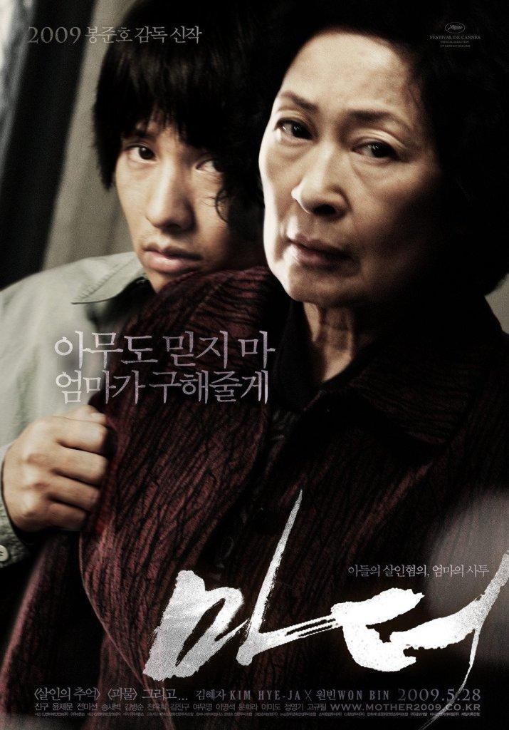 The film poster showing Yoon Do-joon (Won Bin) huddling behind his mother (Hye-ja Kim).