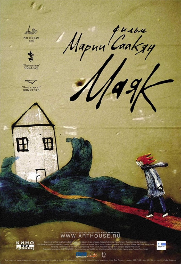 The film poster showing a childish drawing of a house and a figure walking towards it over a red path through a wave of water.